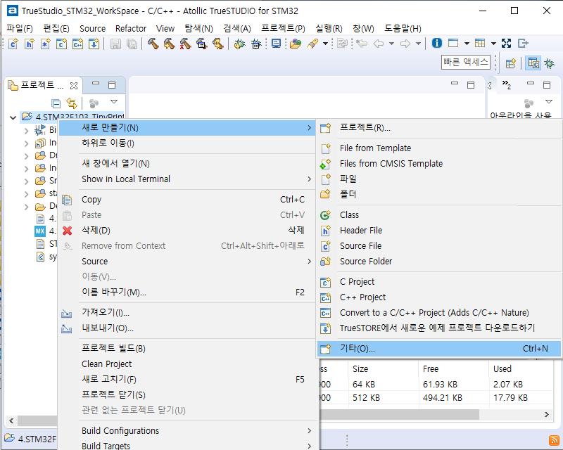 Cortex-M3 진행게시판 - TrueStudio STM32F 개발환경 만들기 #5